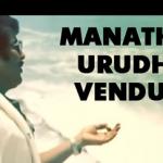 Manadhil Urudhi Vendum Song Lyrics