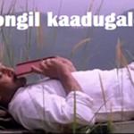 Moongil Kaadugale Song Lyrics