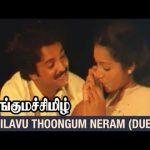 Nilavu Thoongum Neram Song Lyrics