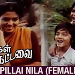 Pillai Nila (Female) Song Lyrics