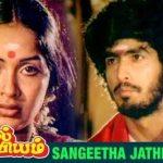 Sangeetha Jaathi Mullai Song Lyrics
