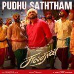 Pudhu Saththam Song Lyrics