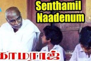Senthamizh Naadenum Song Lyrics
