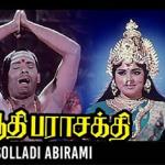 Solladi Abirami Song Lyrics