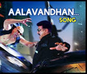 Aalavandhan Song Lyrics