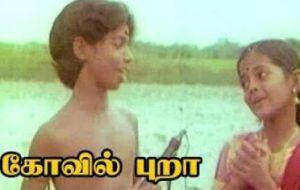 Amuthe Thamizhe Azhagiya Mozhiye Song Lyrics