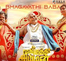 Bhagavathi Baba Song Lyrics