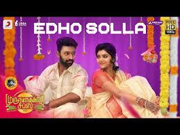 Edho Solla Song Lyrics