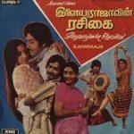 Maalai Sevvaanam Song Lyrics