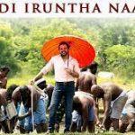 Eppadi Iruntha Naanga Song Lyrics