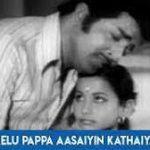 Kelu Pappa Aasaiyin Kathaiyai Song Lyrics
