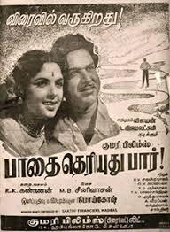 Unmai Orunaal Veliyaagum Song Lyrics