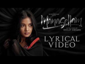 Manasellam Song Lyrics – Dhilip Varman