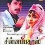 Pakku Vethalai Song Lyrics