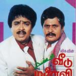 Veedu Manaivi Makkal Song Lyrics