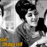 Anubavi Raja Anubavi Song Lyrics